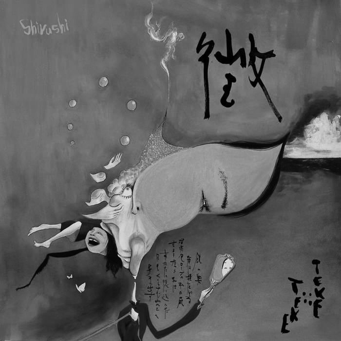 Album cover for Shirushi by TEKE::TEKE. It's a grayscale illustration of a person's face mixed up with limbs, and the side of another person's face; it's an abstract tangling of body parts. There is Japanese writing at the top right and top left. The background is gray.
